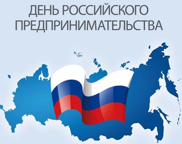 Форум в честь Дня российского предпринимательства